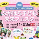 11/23(金祝)第13回なかはら子ども未来フェスタ