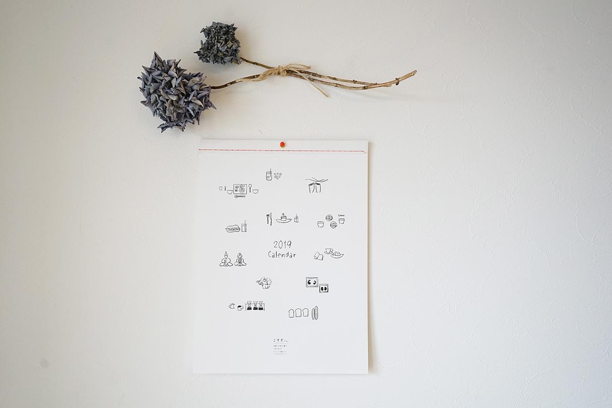 2019年こすぎさんカレンダー