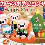 12/11(火)0歳からのおやこコンサート「HappyX'mas」