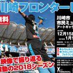 12/15(土)〜1/14(月祝) 2018川崎フロンターレ展