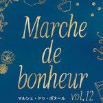 12/15(土) マルシェ ドゥ ボヌール-marché de bonheur- Vo.12