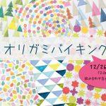 12/26(水)〜28(金)オリガミバイキング