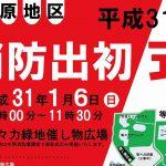 1/6(日)平成31年 中原地区消防出初式
