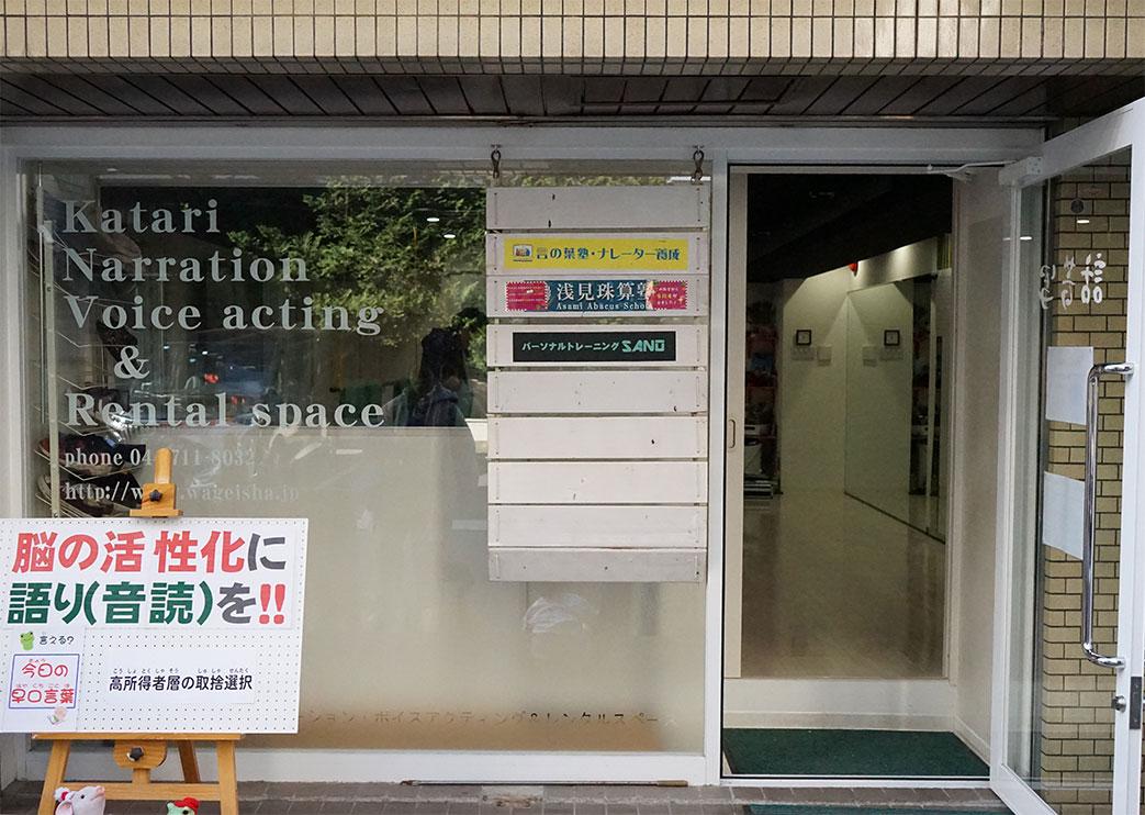 話芸写スタジオ