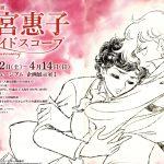 3/2(土)〜4/14(日)竹宮惠子 カレイドスコープ 50th Anniversary