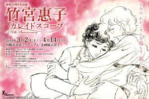 竹宮惠子 カレイドスコープ 50th Anniversary