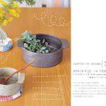 3/9(土)〜17(日) sashiko to utsuwa展