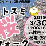 3/30(土)モトスミ桜ウォークフェスタ