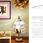 3/23(土)〜31(日) miao miao! 猫の集会展