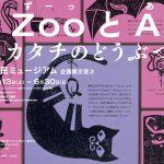 4/23(土)〜6/30(日)Zoo(ずーっ)とArt(あーと) 色とカタチのどうぶつ展