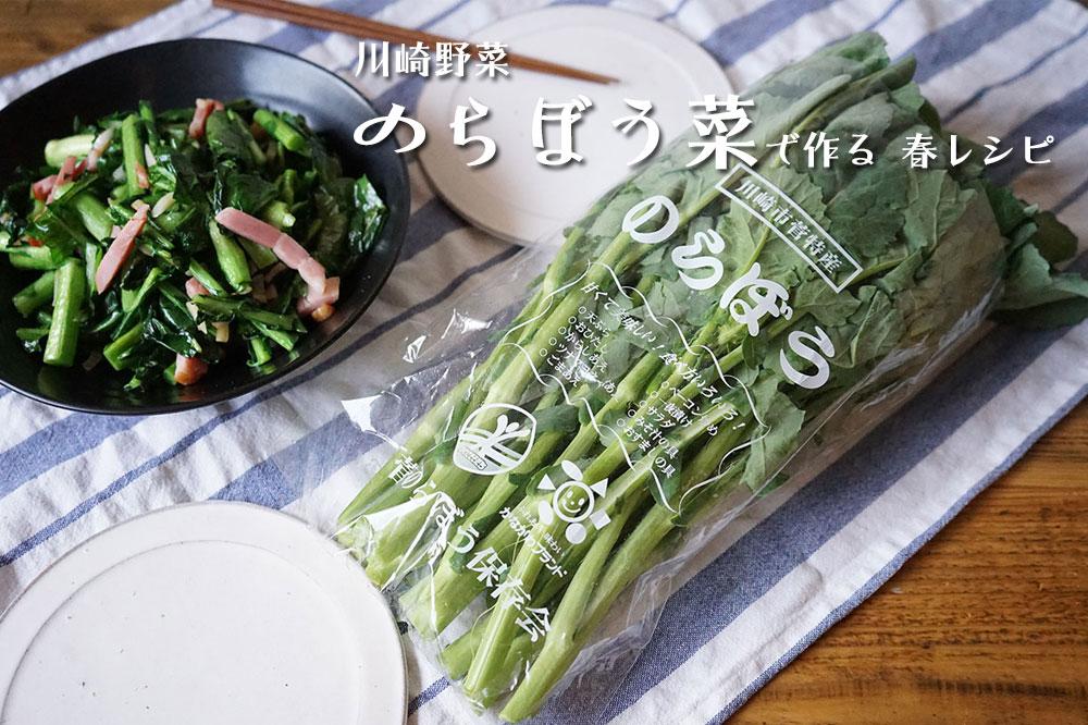 のらぼう菜レシピ