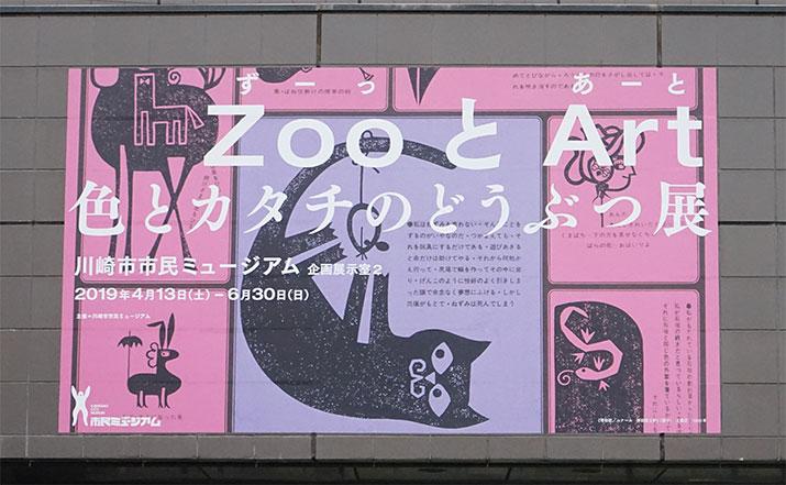 川崎市市民ミュージアム ZOOとArt